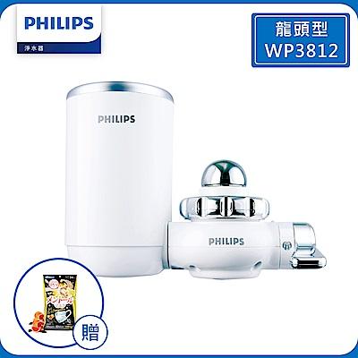 PHILIPS 飛利浦 日本原裝五重超濾複合濾芯淨水器 龍頭型(WP3812)