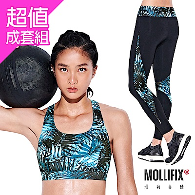 Mollifix 弧線美背運動內衣+流動拼接動塑褲成套組