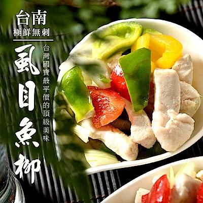 【愛上新鮮】台南極鮮無刺虱目魚柳條8包(300±10%/包)