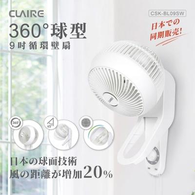 Claire 9吋 3段速360度球型循環壁扇 CSK-BL09SW