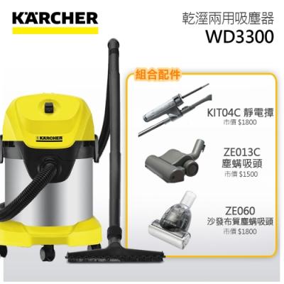 (滿額送好禮最高抽超贈點)Karcher凱馳 超值組合 WD 3.300 乾溼兩用吸塵器 塵螨吸頭雙入+除塵靜電撢組