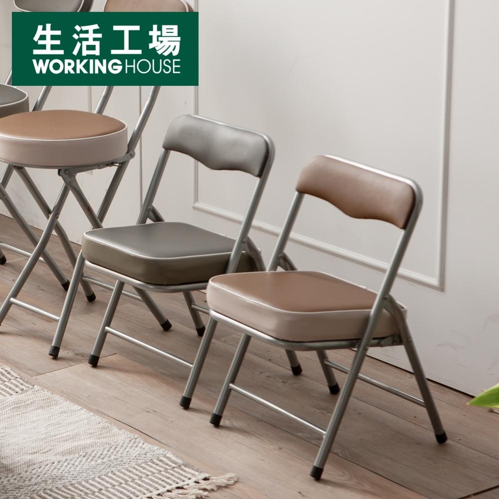 【週年慶倒數↗全館限時8折起-生活工場】BASIC大地色系折疊童椅