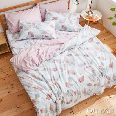 DUYAN竹漾-比利時設計-雙人加大床包被套四件組-葉脈心語 台灣製