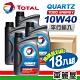 【TOTAL】7000 ENERGY 10W40 1L 通用型機油(整箱18瓶) product thumbnail 1