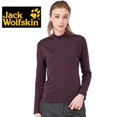 【Jack Wolfskin 飛狼】女 高領長袖保暖排汗衣 抗菌除臭竹炭紗『深紫』