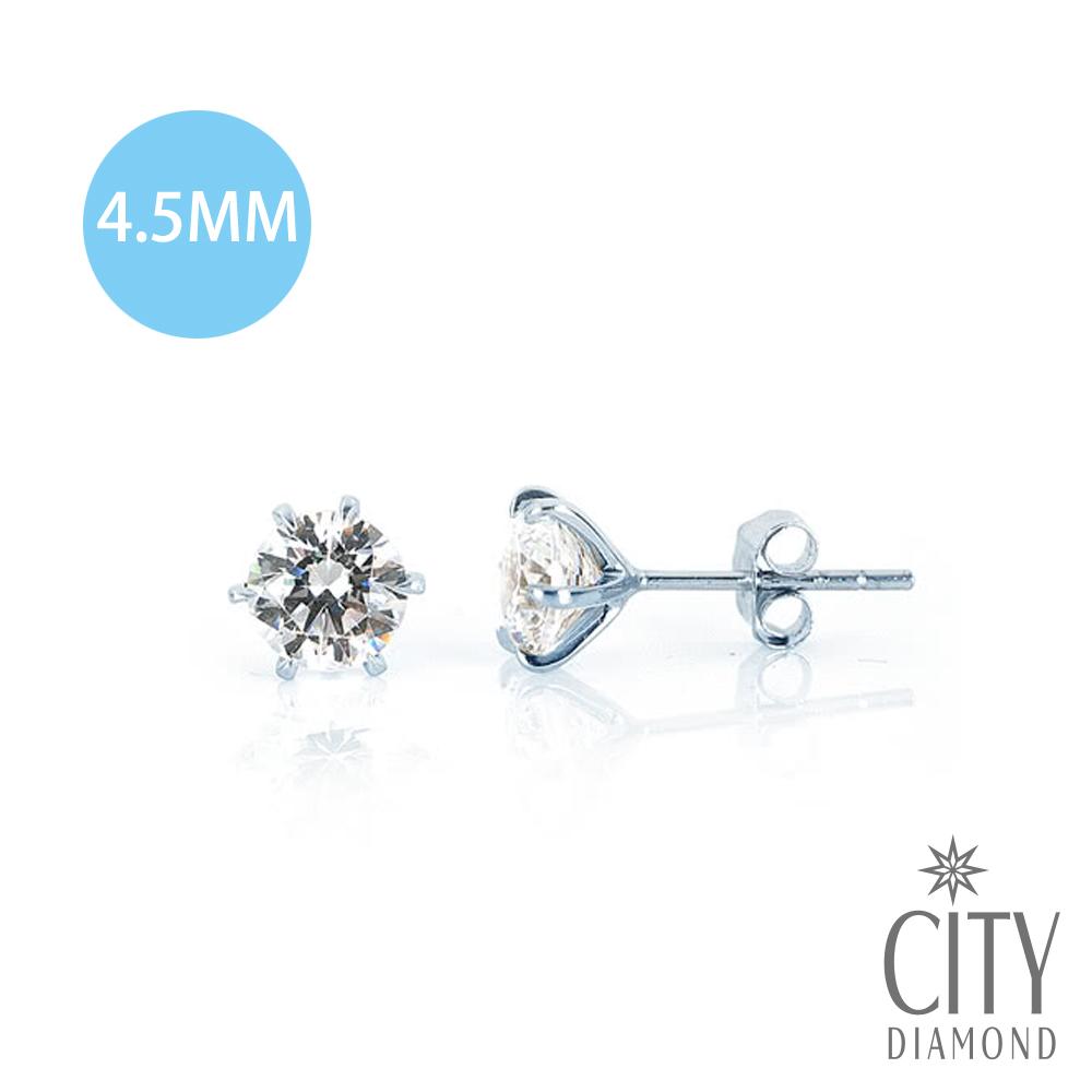 City Diamond引雅『裸星』6爪K金耳環(小) 4.5mm