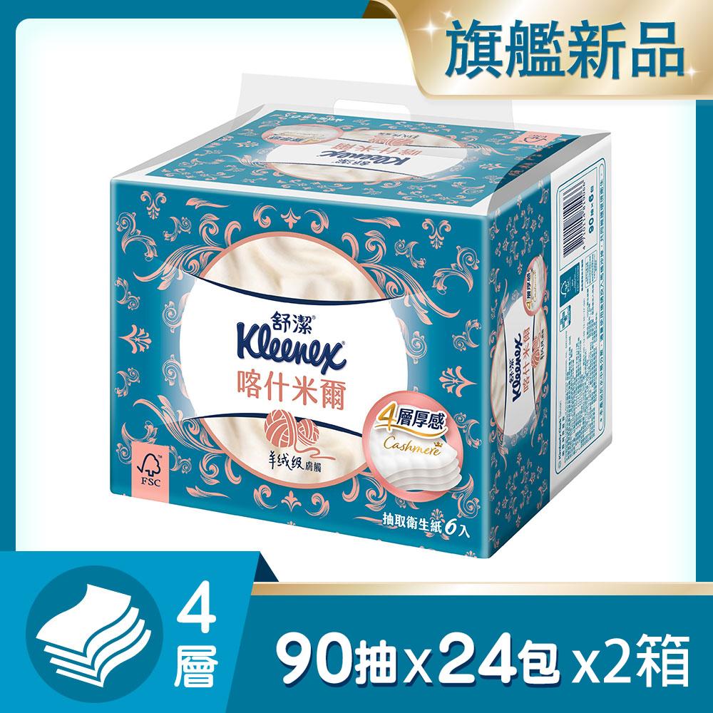 舒潔 頂級四層喀什米爾抽取衛生紙 90抽x6包x4串x2箱