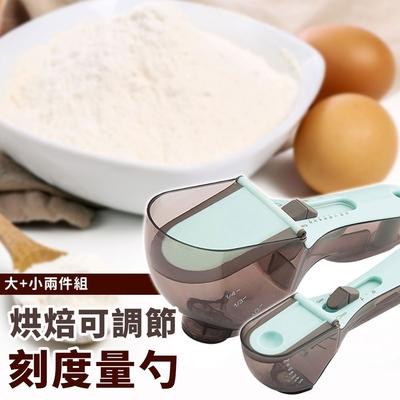 烘焙可調節刻度量勺2件套(贈食品廣口保鮮封口夾一個)