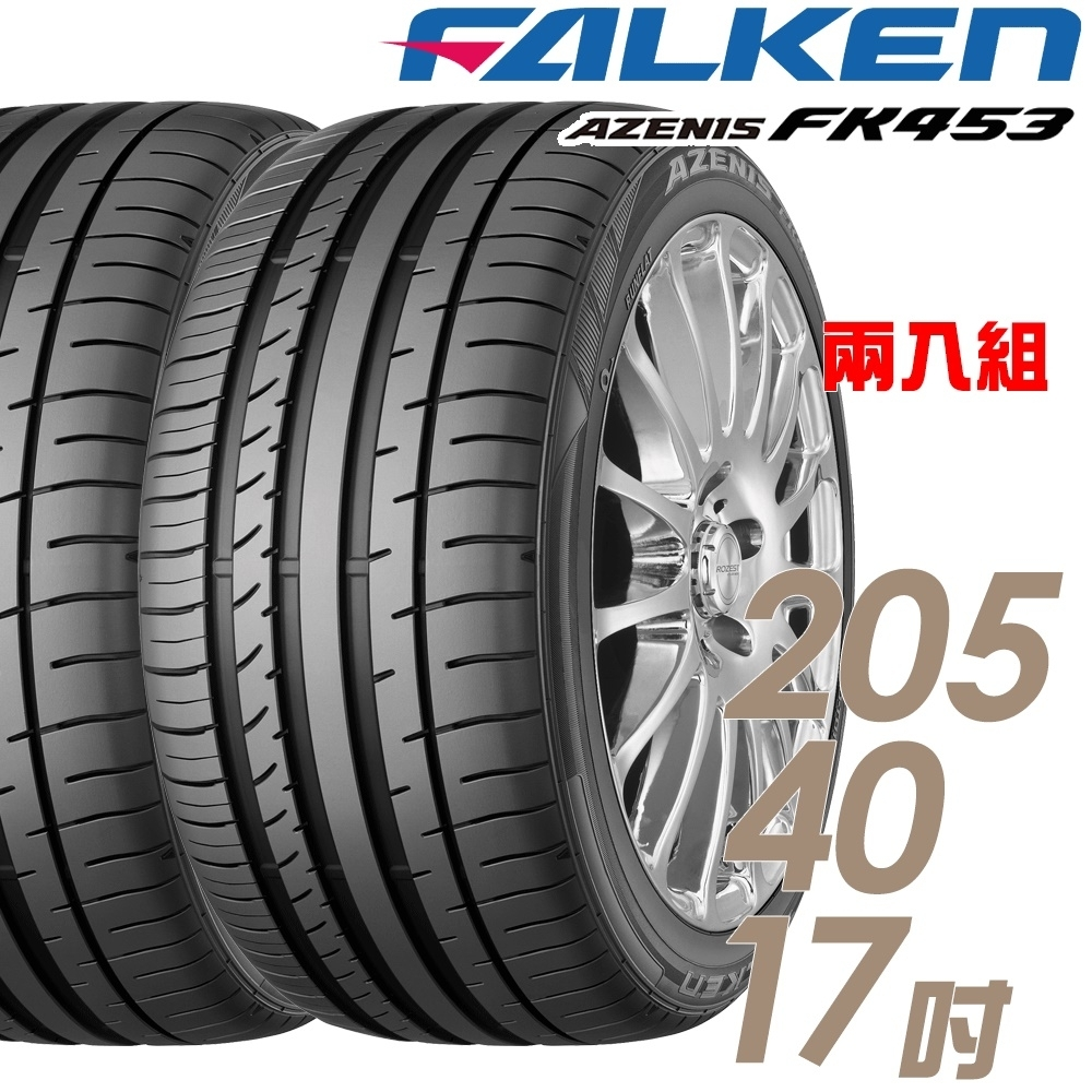 【飛隼】AZENIS FK453 旗艦高性能輪胎_二入組_205/40/17(FK453)