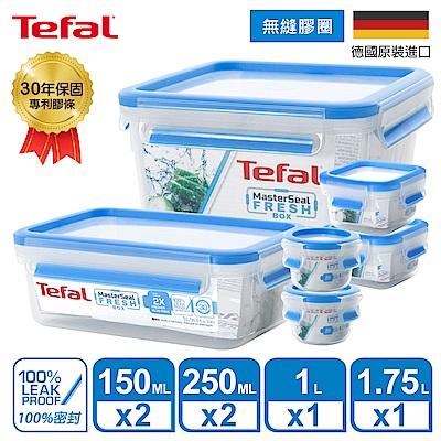 Tefal法國特福 德國EMSA原裝 MasterSeal 無縫膠圈PP保鮮盒(六件組)