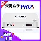 純淨版 PROS X9 安博盒子智慧電視盒公司貨2G+32G版~贈鍵盤飛鼠搖控器