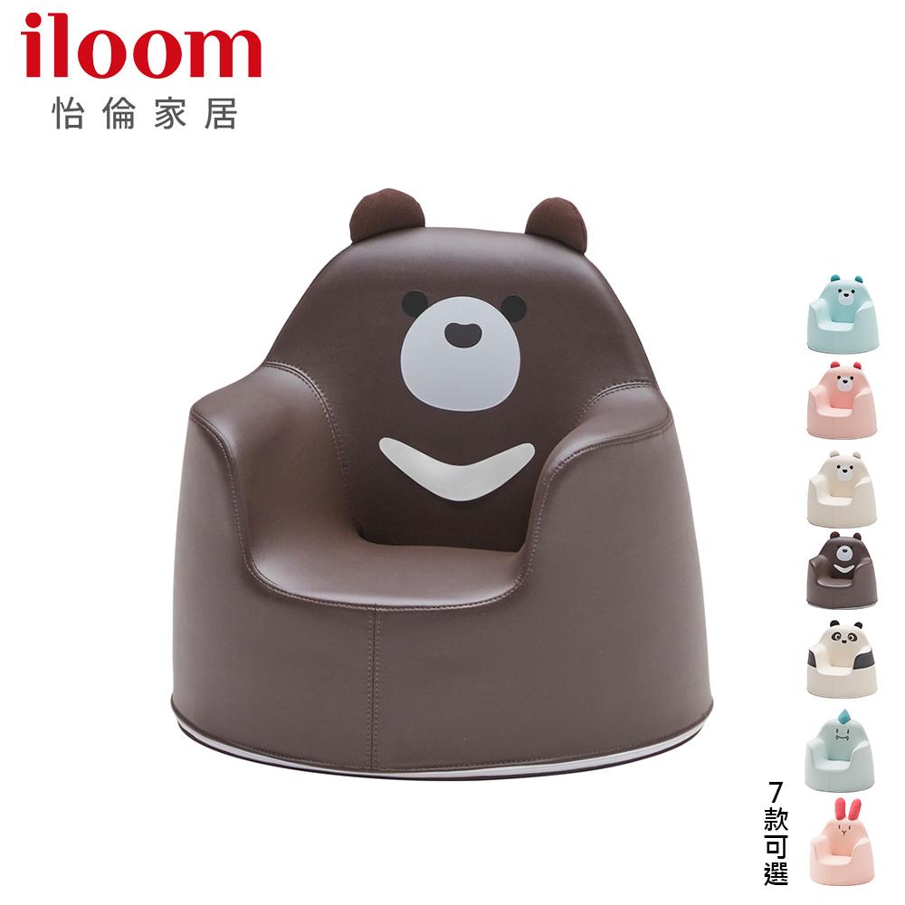 9折【iloom怡倫】ACO童話-黑熊寶貝小沙發(媽咪抱抱椅)