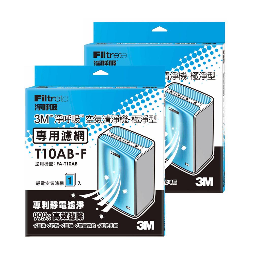 3M 淨呼吸空氣清淨機-極淨型6坪T10AB-F專用濾網 (2入組) N95口罩濾淨原理 驚喜價