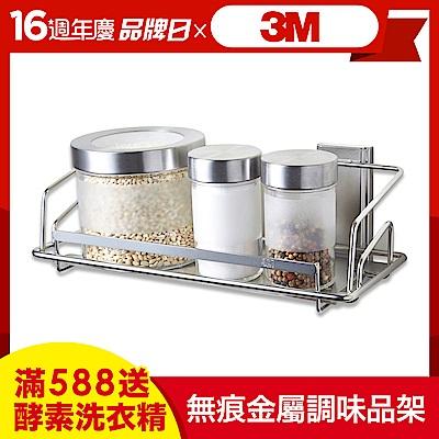 3M 無痕金屬防水收納系列-調味品架[限時下殺]
