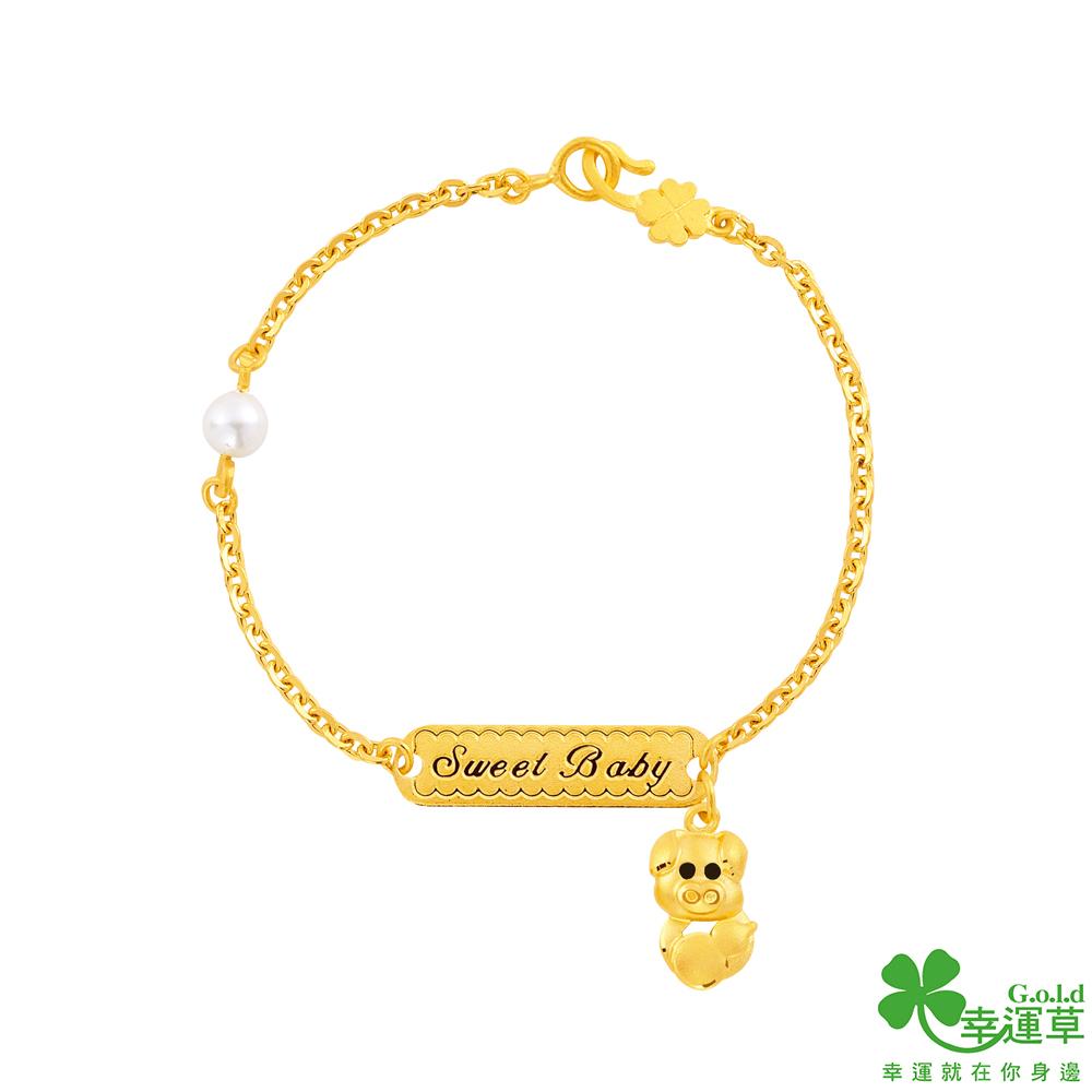 幸運草 祝福寶貝黃金/珍珠彌月手鍊