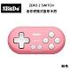 八位堂 8BitDO Nintendo Switch ZERO 2 迷你便攜式藍芽手把 粉色 手機電腦適用 product thumbnail 1