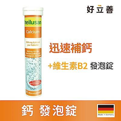 德國 歐森-好立善 鈣發泡錠(20錠)
