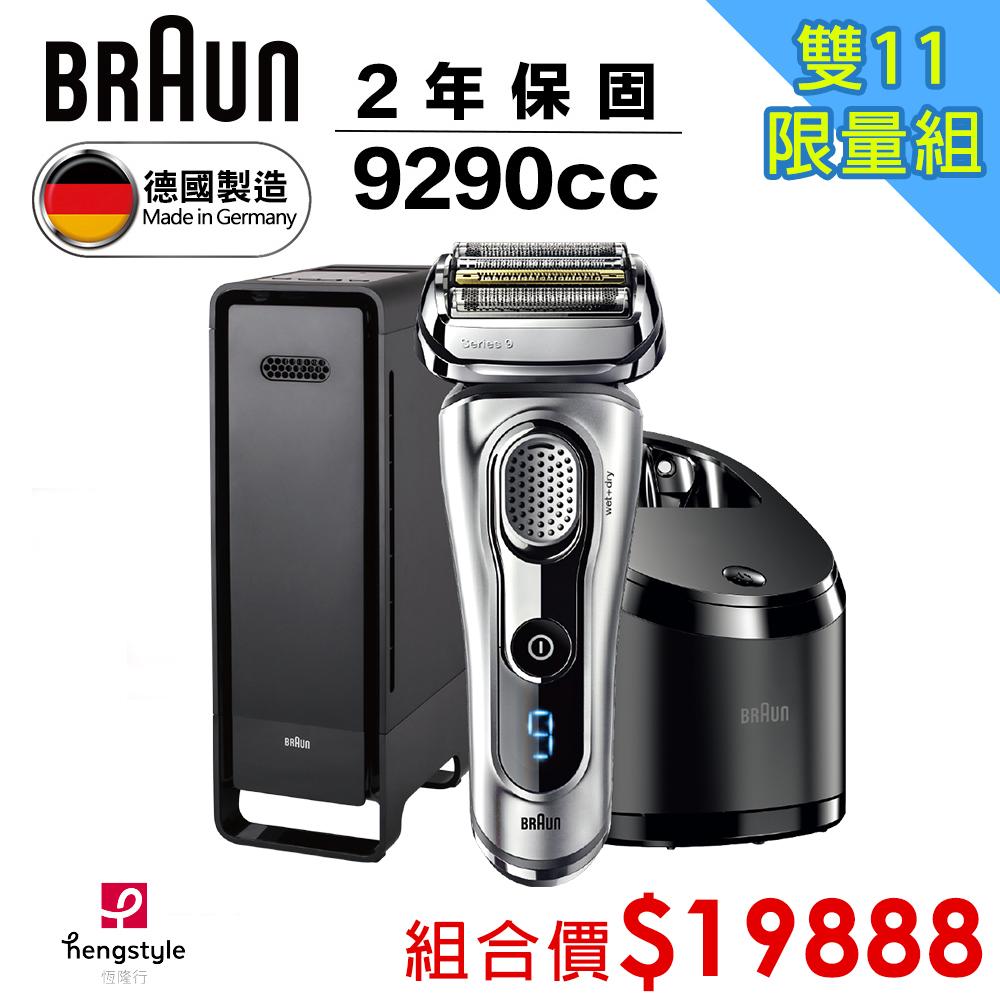 (限量健康組)德國百靈BRAUN-9系列音波電鬍刀(9290cc)加百靈空氣清淨機