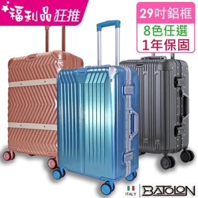 (福利品 29吋) 混款PC鋁框硬殼箱/行李箱 (6款8色任選)