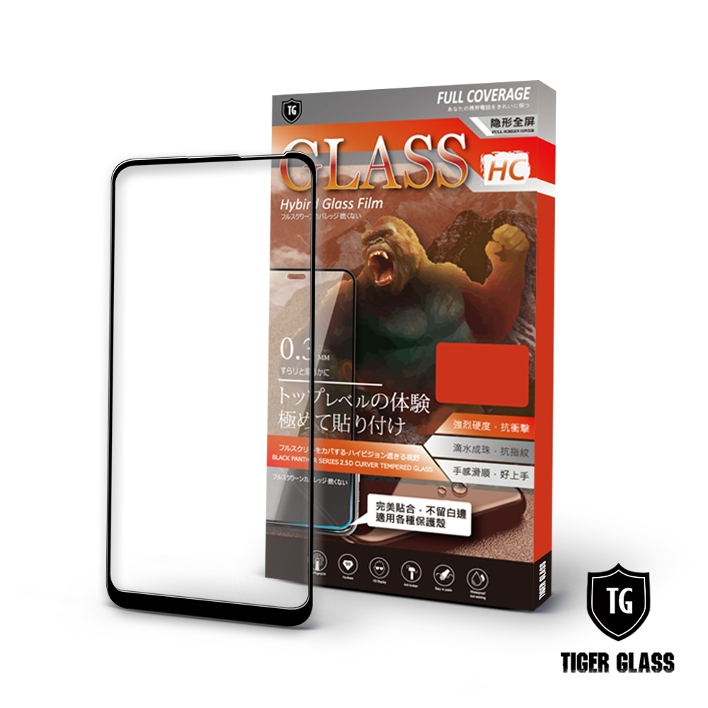 T.G Samsung Galaxy M11 全包覆滿版鋼化膜手機保護貼(防爆防指紋)