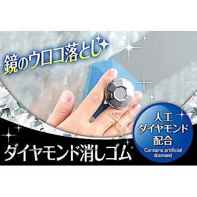 AIMEDIA艾美迪雅 鑽石橡皮擦(去除衛浴、浴廁水垢用)