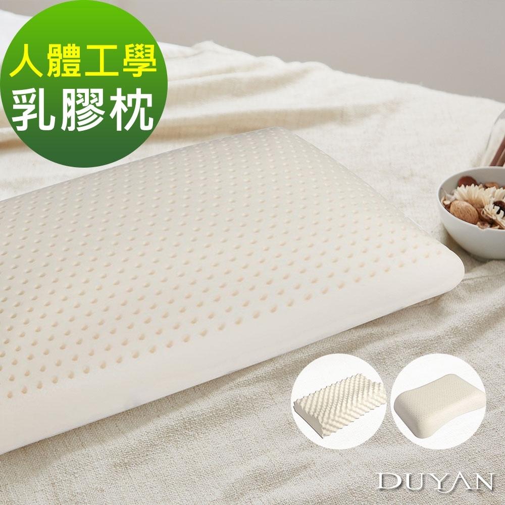 DUYAN竹漾-人體工學乳膠枕-多款任選