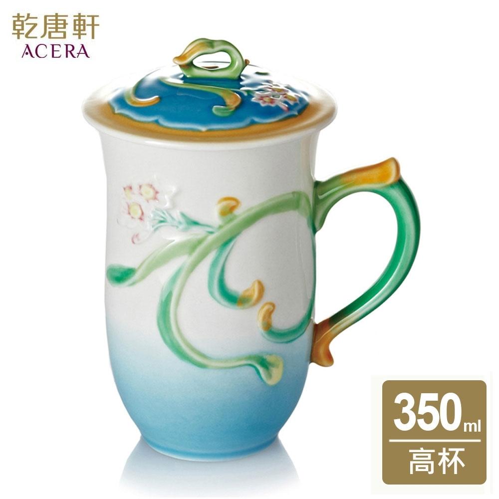 乾唐軒活瓷 水仙花語杯350ml(2色任選)