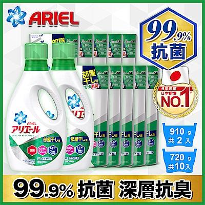 【日本No.1 ARIEL】超濃縮深層抗菌除臭洗衣精2+10超值組(910gX2瓶+720gX10包)(室內晾衣款)