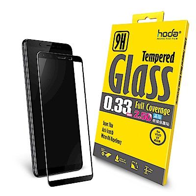 【hoda】vivo V7 2.5D隱形滿版高透光9H鋼化玻璃保護貼