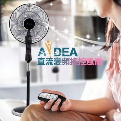 AIDEA 創維 16吋 DC變頻馬達24段遙控風扇 AI40-B01 BSMI安全認證 涼風扇 舒眠扇
