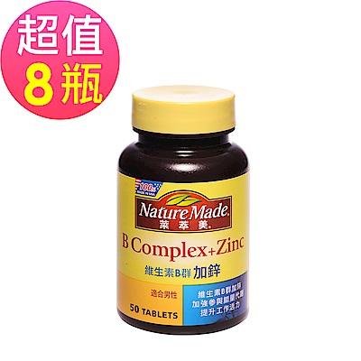 【萊萃美】維生素B群加鋅(50錠)  8瓶超值組