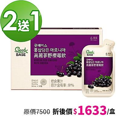 【正官庄】高麗蔘野櫻莓飲50mlx30包/盒x3