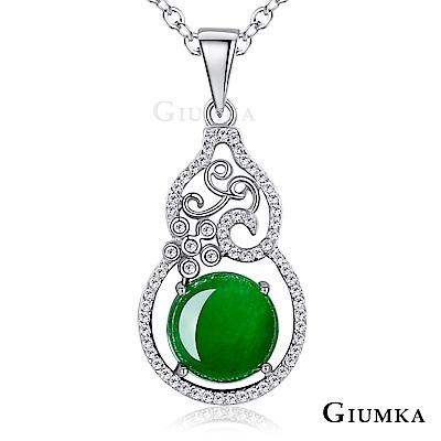 母親節推薦GIUMKA白K飾 鏤空葫蘆半寶翡翠玉項鍊 精鍍正白K