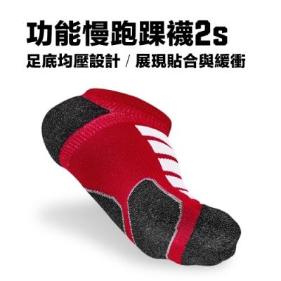 Titan太肯 3雙功能慢跑踝襪 2s_紅竹炭