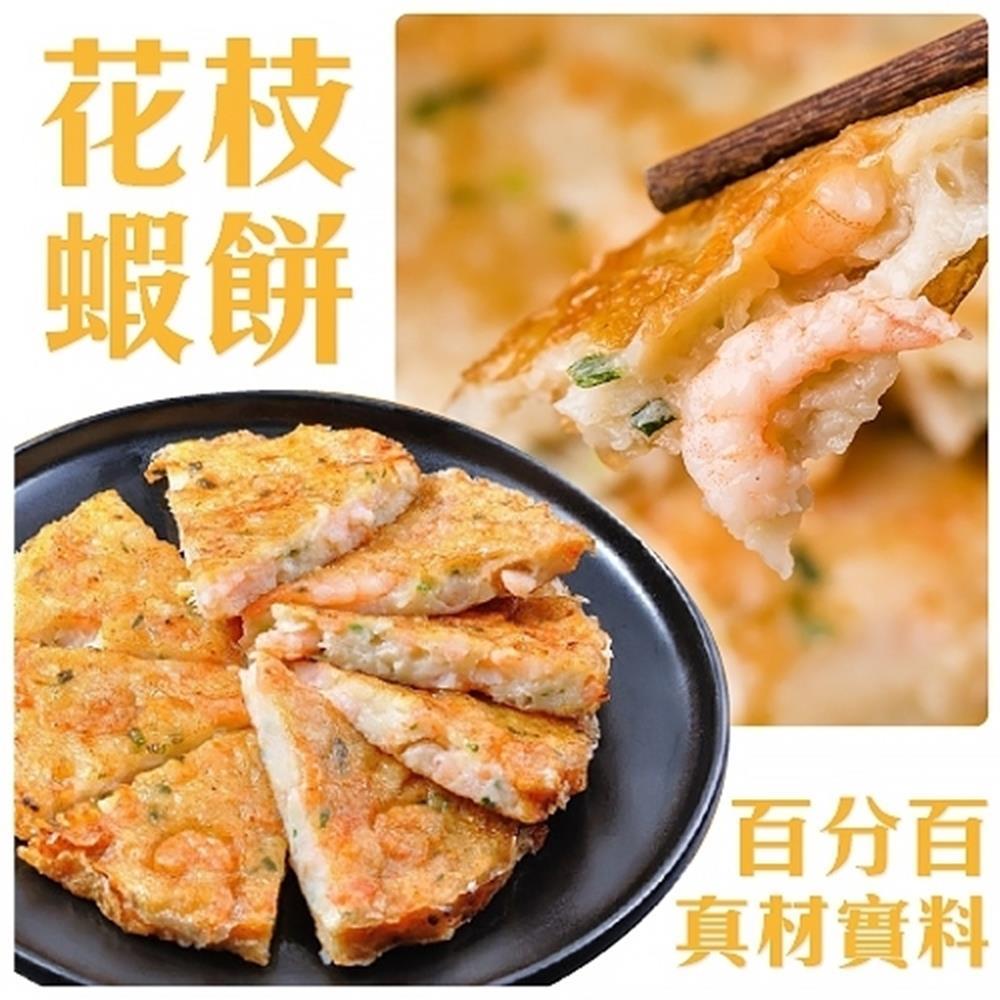 (滿699免運)海陸管家-澎湖純手工特大花枝蝦餅1片(每片約210g)