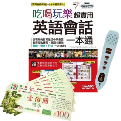 《吃喝玩樂超實用英語會話一本通》+ 智慧點讀筆(16G)+ 7-11禮券500元