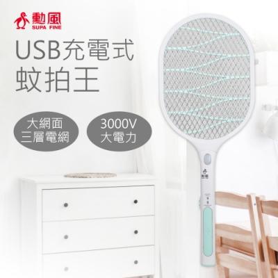 【勳風】充電式超大網面蚊拍王 HF-D8088U