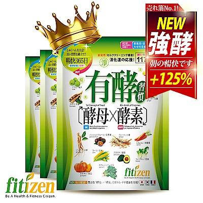 【外食必吃!】8年酵素冠軍、有救!Fitizen有酵習慣(117粒/包 x 3包組)