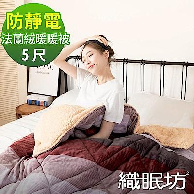 織眠坊 工業風羊羔法蘭絨暖暖被5尺-拉丁風情