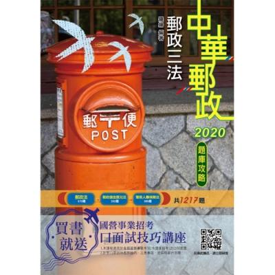 2020年郵政三法大意題庫攻略(郵局考試適用)(三版)(E040P19-2)