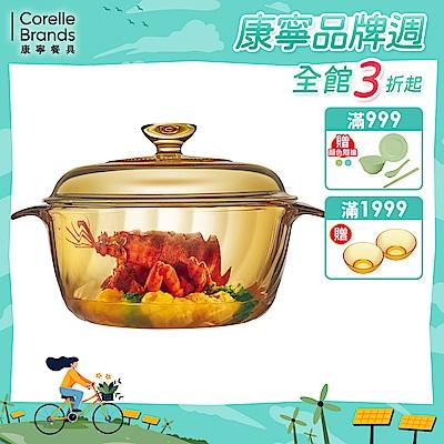 [送10%超贈點+滿額贈餐具組 任選均一價]美國康寧 晶炫透明鍋2.3L/不鏽鋼保溫三層餐盒1850ml