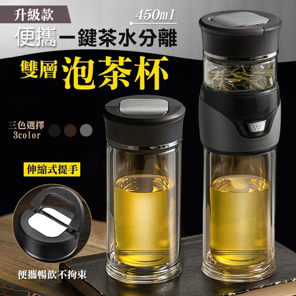 手提式一鍵茶水分離雙層泡茶杯
