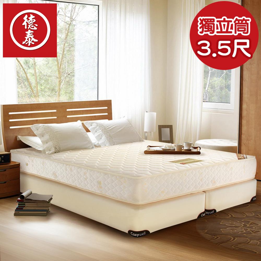 【送保潔墊】德泰 歐蒂斯系列 獨立筒 彈簧床墊-單人3.5尺
