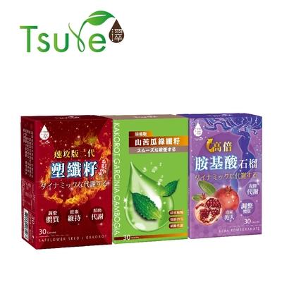 日濢Tsuie 塑纖籽30顆/盒 山苦瓜綠纖籽30顆/盒 胺基酸紅石榴30顆/盒