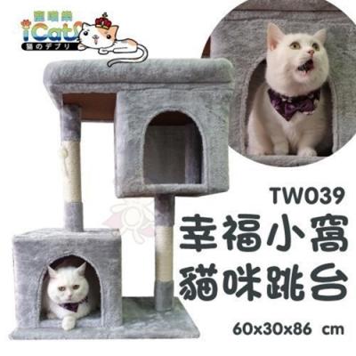 寵喵樂 《幸福小窩貓咪跳台/貓窩/貓抓柱》TW039