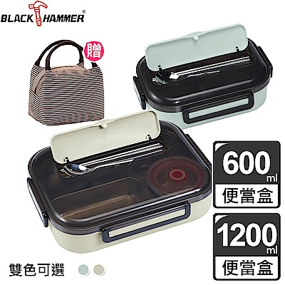 [平均395/入 再送保溫袋]【BLACK HAMMER_買大送小】饗食不鏽鋼五分隔餐盒組 送兩分隔餐盒組