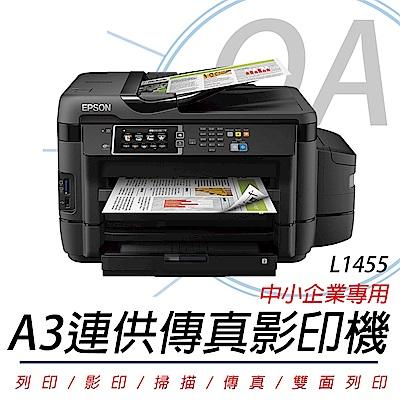 EPSON L1455 A3+網路高速連續供墨複合機 + 原廠四色墨水一組