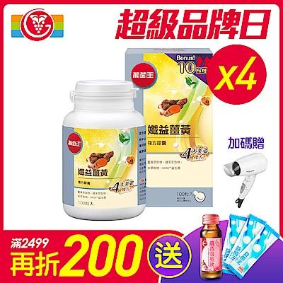 (折價券300+贈吹風機&超值組)【葡萄王】孅益薑黃100粒X4盒