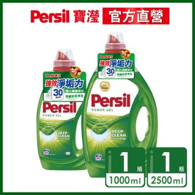 Persil 寶瀅 強效淨垢洗衣凝露 熱銷1+1組(2.5L x 1瓶+1.0L x 1瓶)