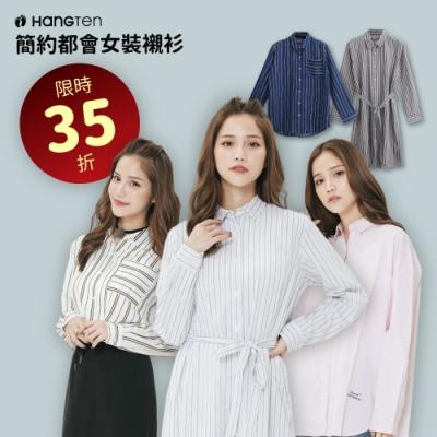 [時時樂限定]Hang Ten - 簡約都會女裝襯衫 - 五款選